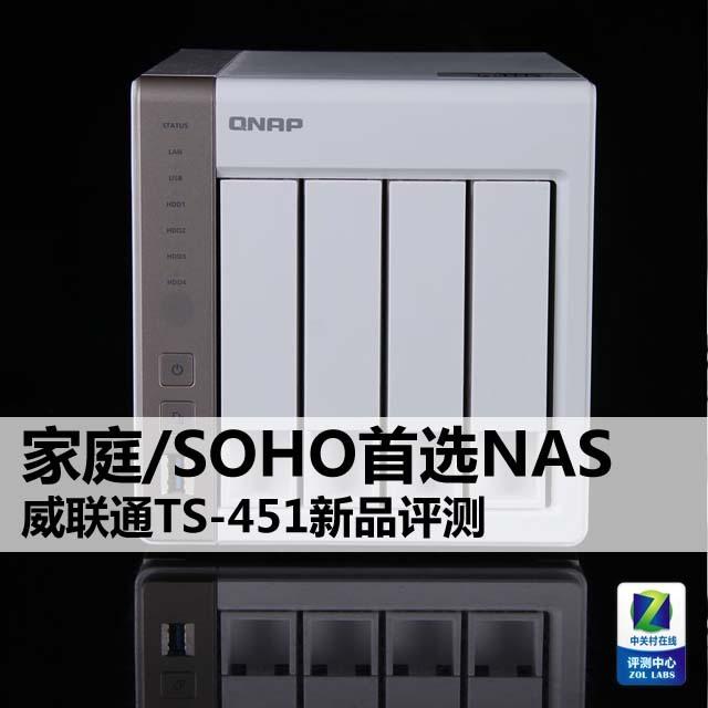 家庭/SOHO首选NAS 威联通TS-451新品评测