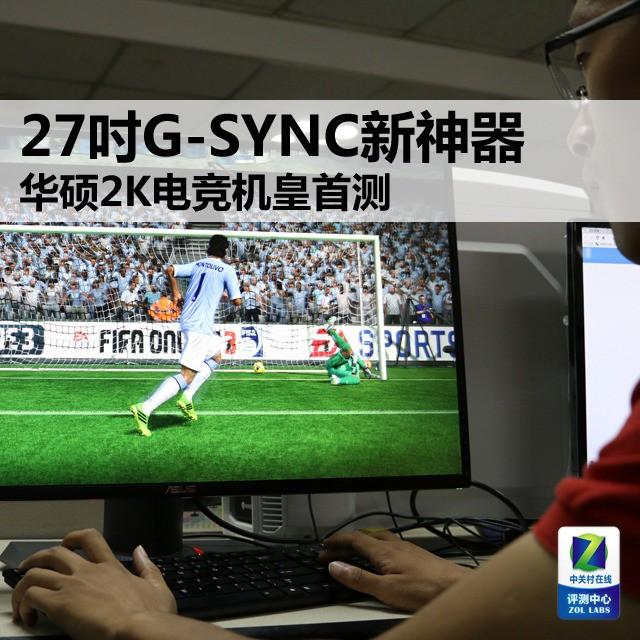27吋G-SYNC新神器 华硕2K电竞机皇首测