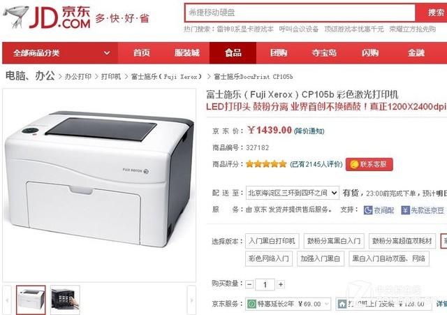 大容量墨水更畅打 爱普生L301京东热卖