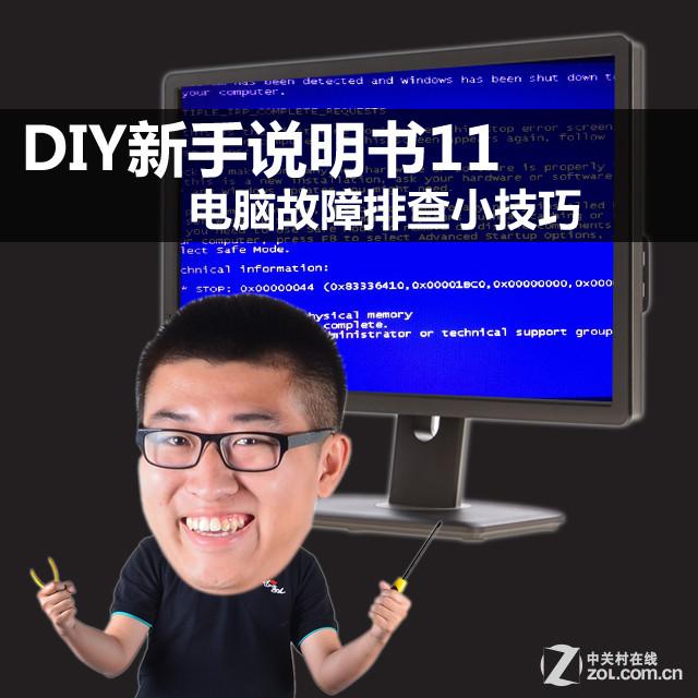 电脑故障排查小技巧